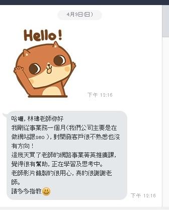 網路行銷事業推廣菁英課程學員評價3-林瑋網路行銷